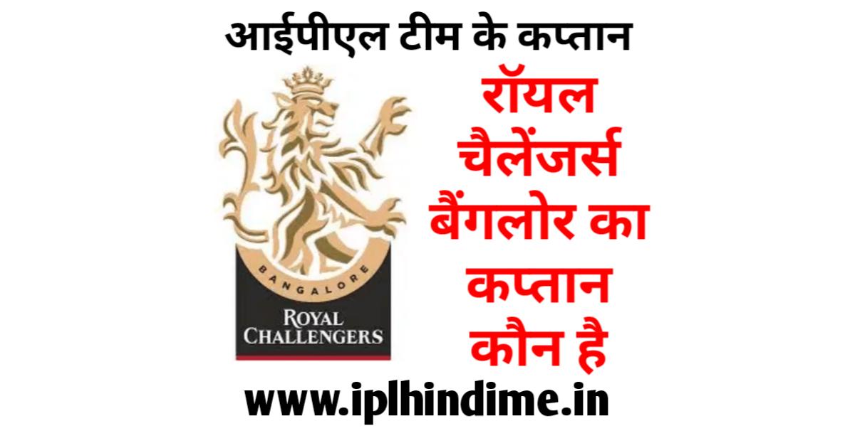 रॉयल चैलेंजर्स बैंगलौर आईपीएल टीम का कप्तान कौन है