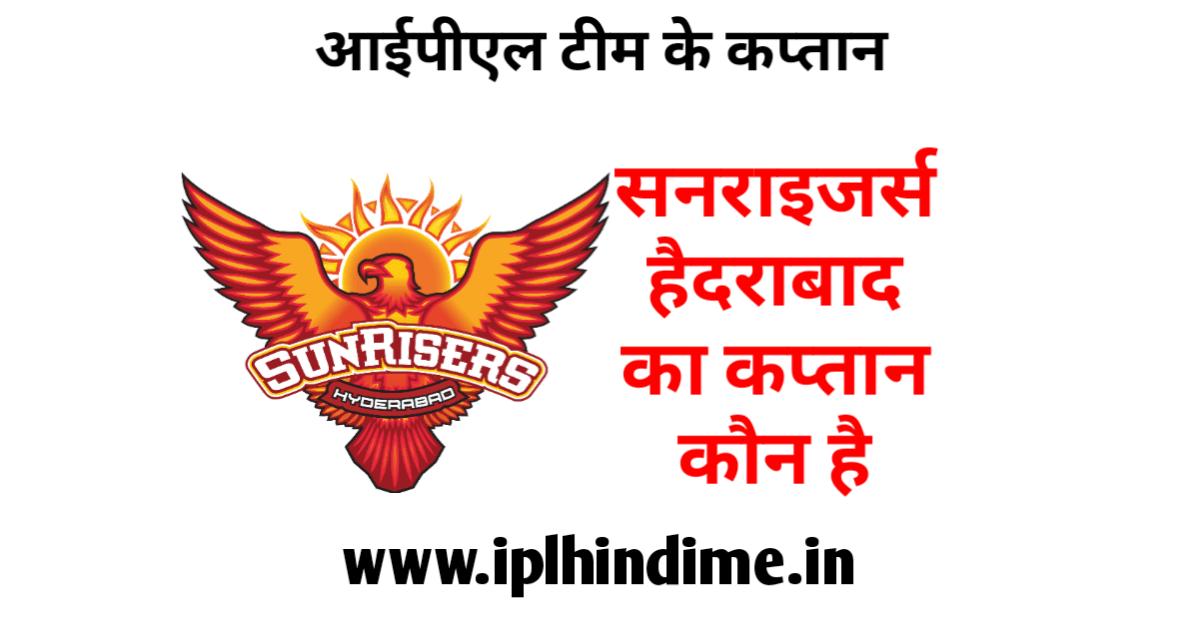 सनराइज़र्स हैदराबाद आईपीएल टीम का कप्तान कौन है