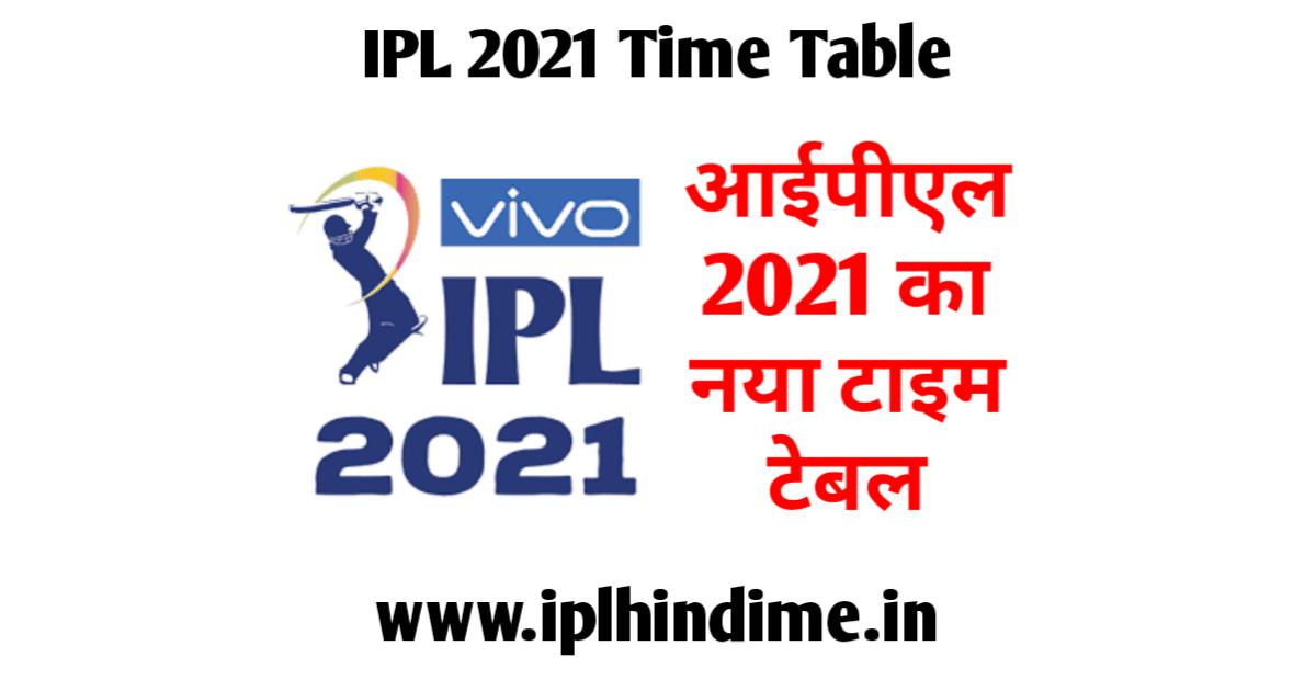 2021 आईपीएल टाइम टेबल
