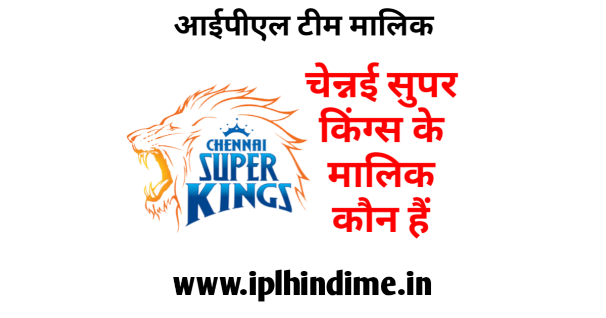 चेन्नई सुपर किंग्स आईपीएल टीम का मालिक कौन है