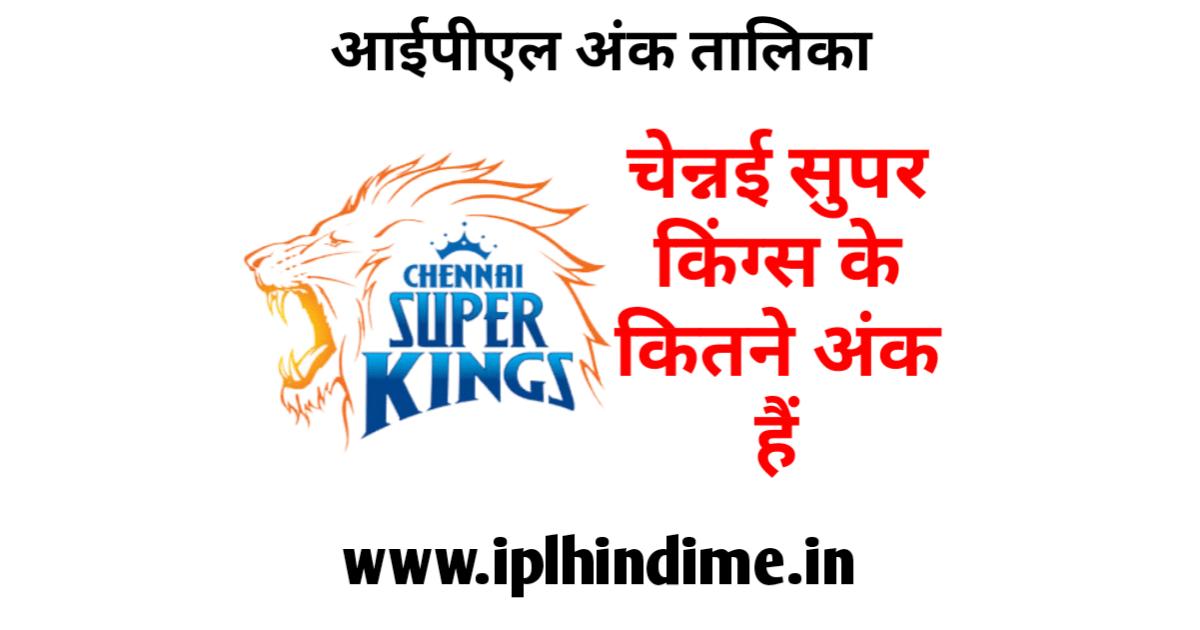 चेन्नई सुपर किंग्स के कितने अंक है