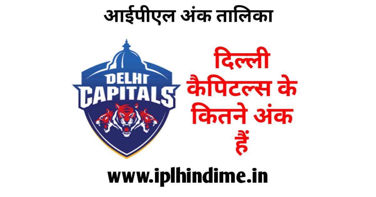 दिल्ली कैपिटल्स के कितने अंक है
