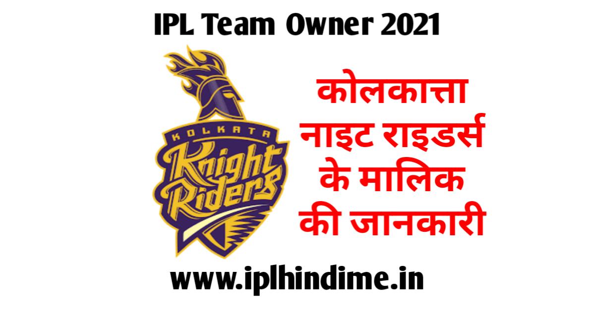 Kolkata Knight Riders 2021 Ka Malik Kaun Hai