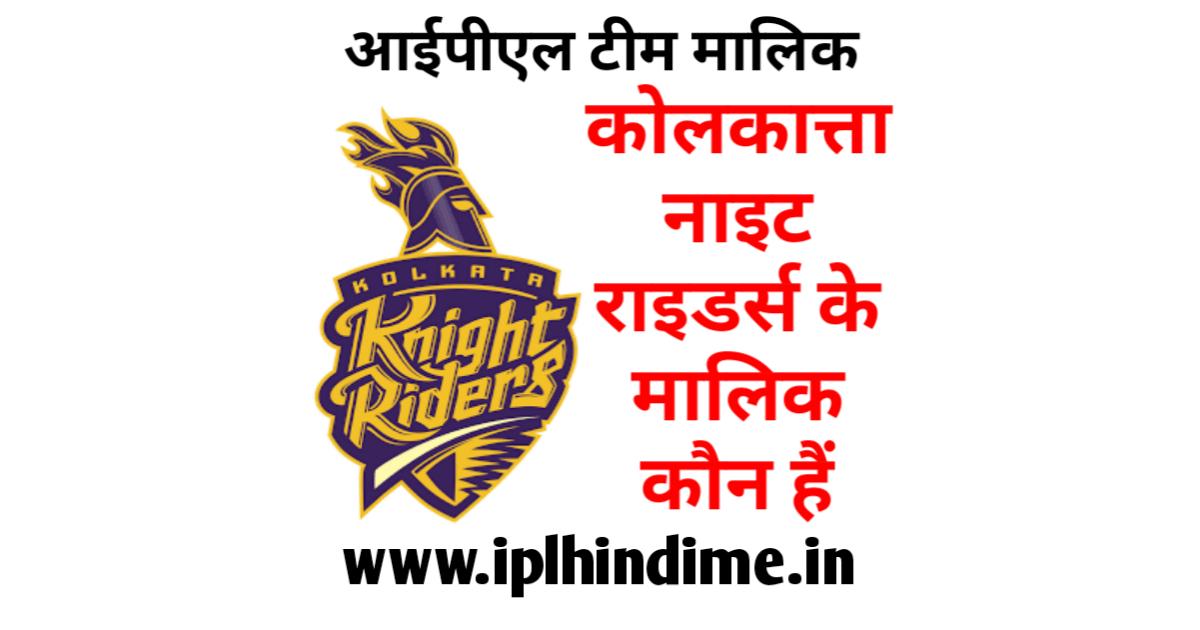 कोलकत्ता नाइट राइडर्स आईपीएल टीम का मालिक कौन है