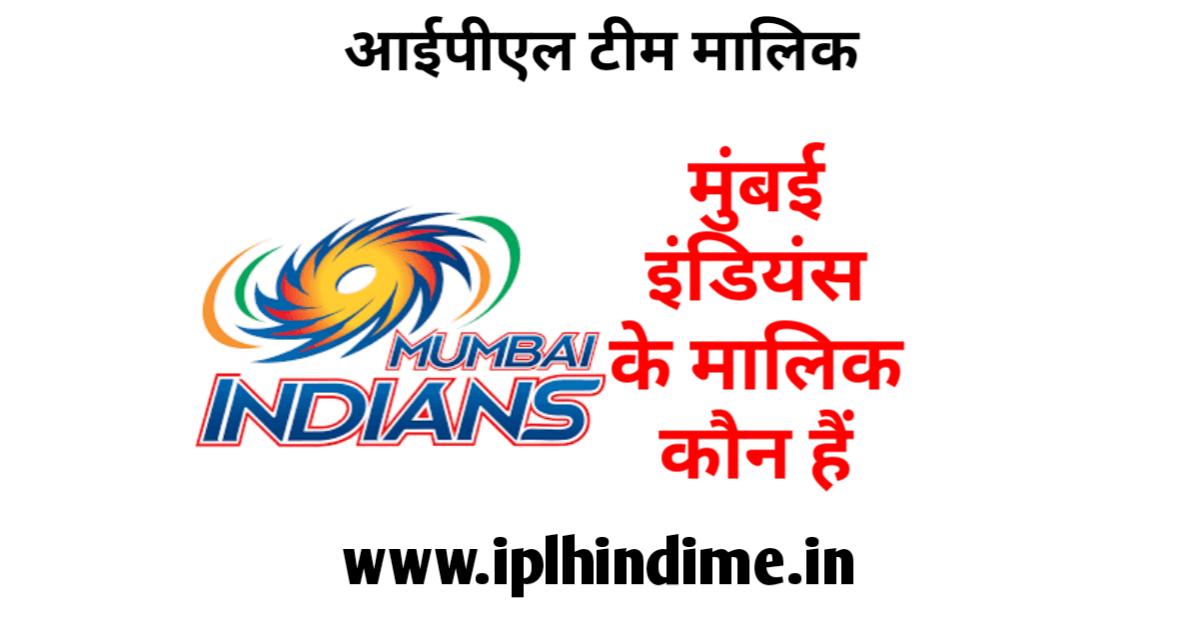 मुंबई इंडियंस आईपीएल टीम का मालिक कौन है