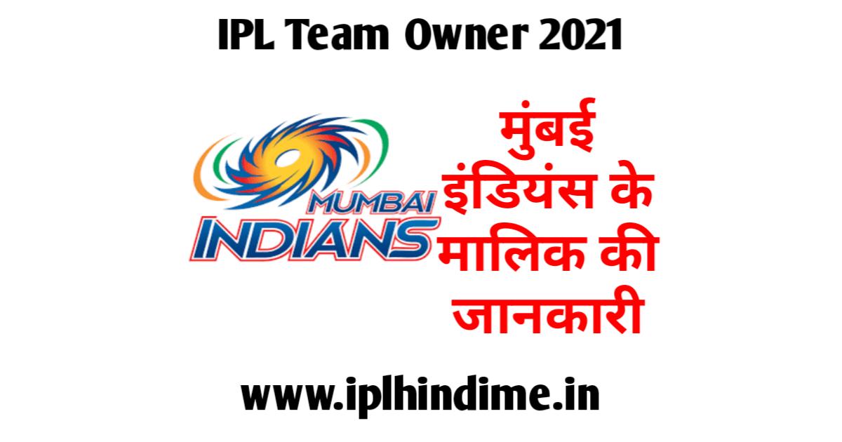 Mumbai Indians Ka Malik Kaun Hai 2021