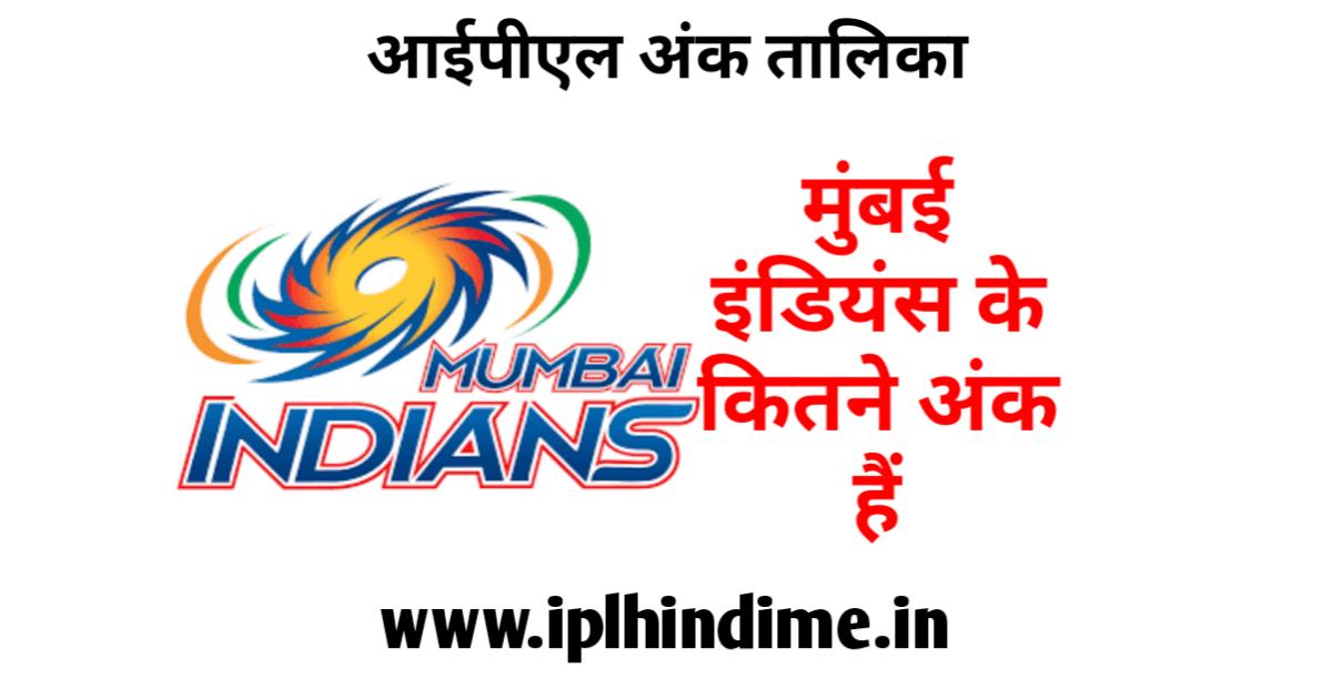 मुंबई इंडियंस के कितने अंक है