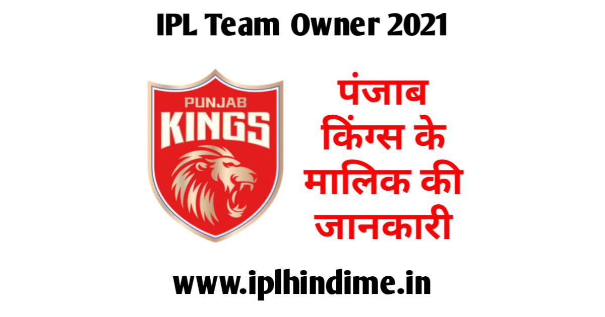 Punjab Kings 2021 Ka Malik Kaun Hai