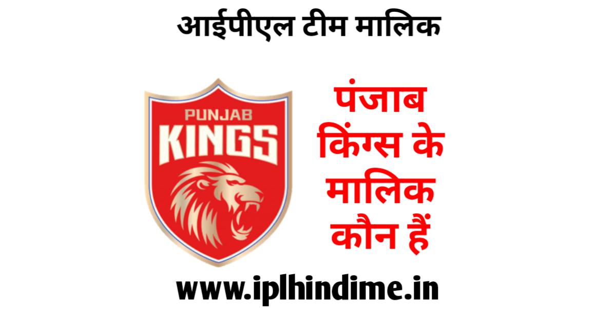 पंजाब किंग्स आईपीएल टीम का मालिक कौन है