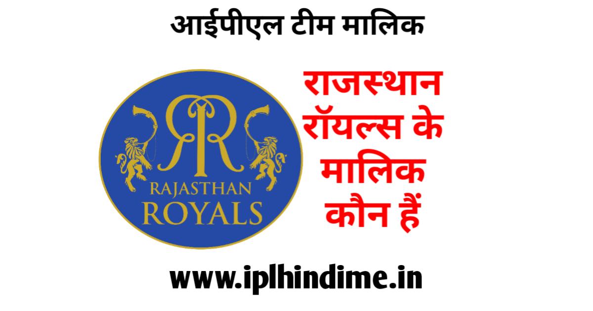 राजस्थान रॉयल्स आईपीएल टीम का मालिक कौन है