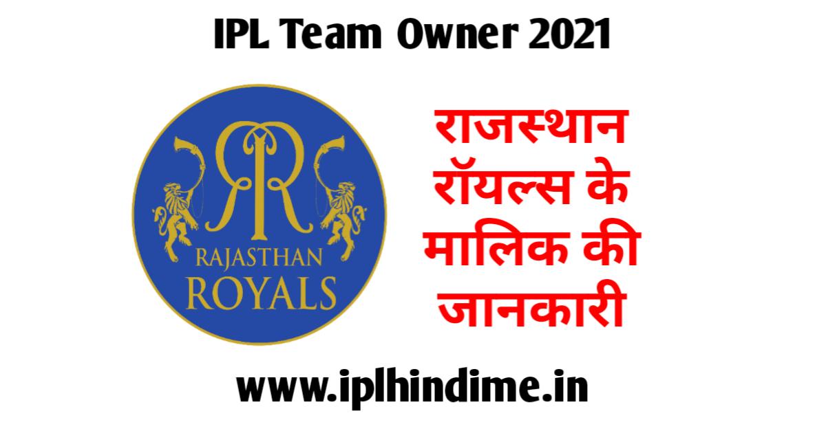 Rajasthan Royals Ka Malik Kaun Hai 2021