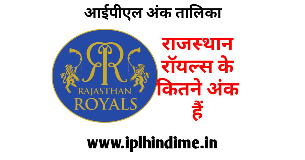 राजस्थान रॉयल्स के कितने अंक है