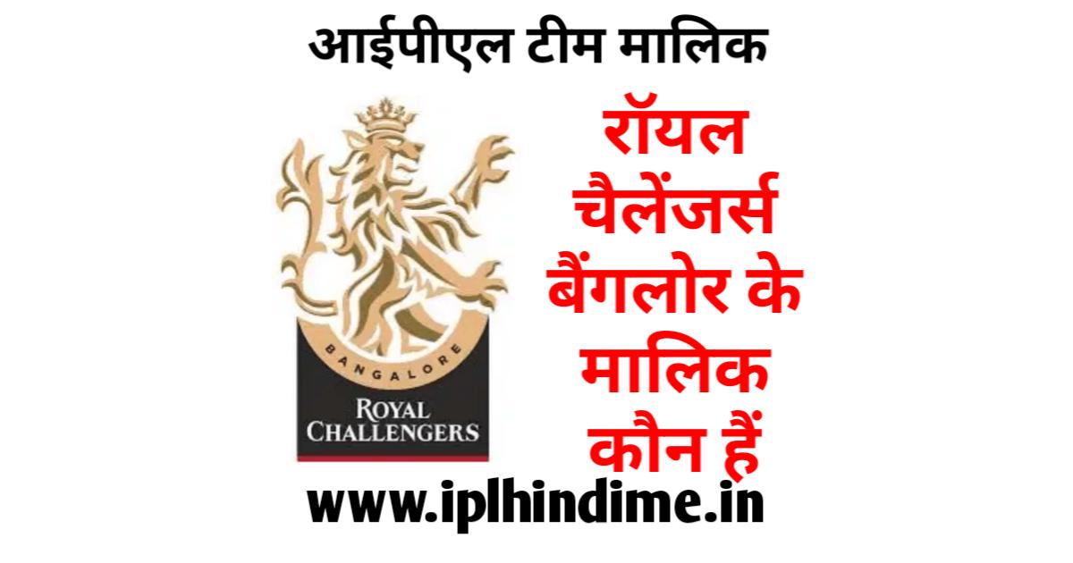 रॉयल चैलेंजर्स बैंगलौर आईपीएल टीम का मालिक कौन है
