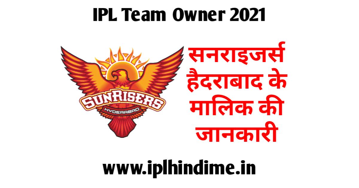 Sunrisers Hyderabad Ka Malik Kaun Hai 2021