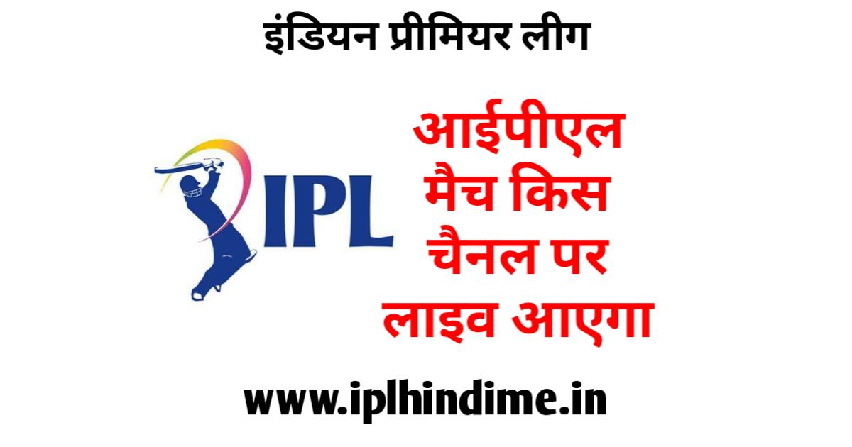 आईपीएल किस चैनल पर आएगा