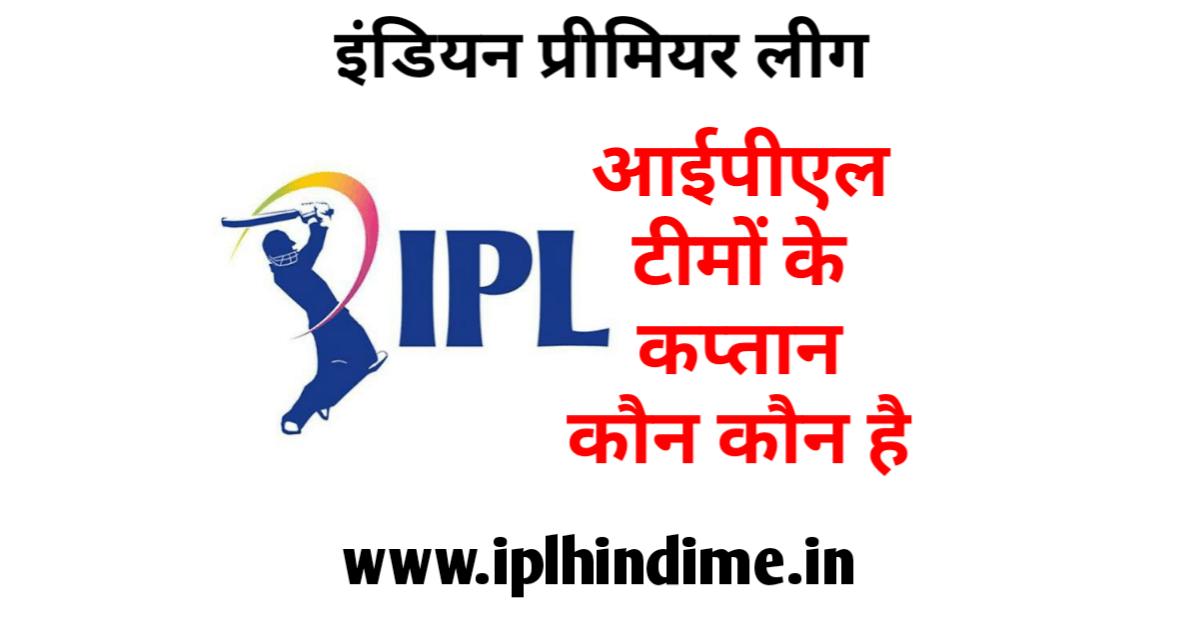 आईपीएल टीमों के कप्तान