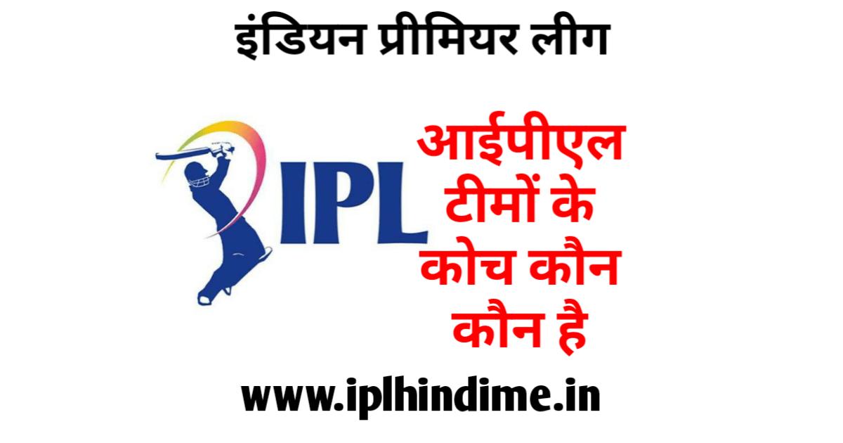 आईपीएल टीमों के कोच