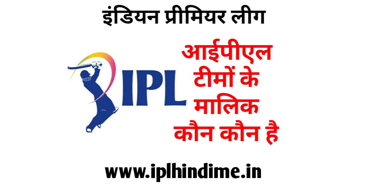 आईपीएल टीमों के मालिक