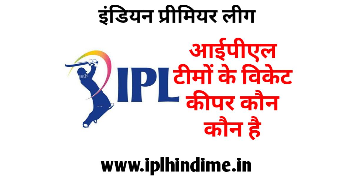 आईपीएल टीमों के विकेट कीपर