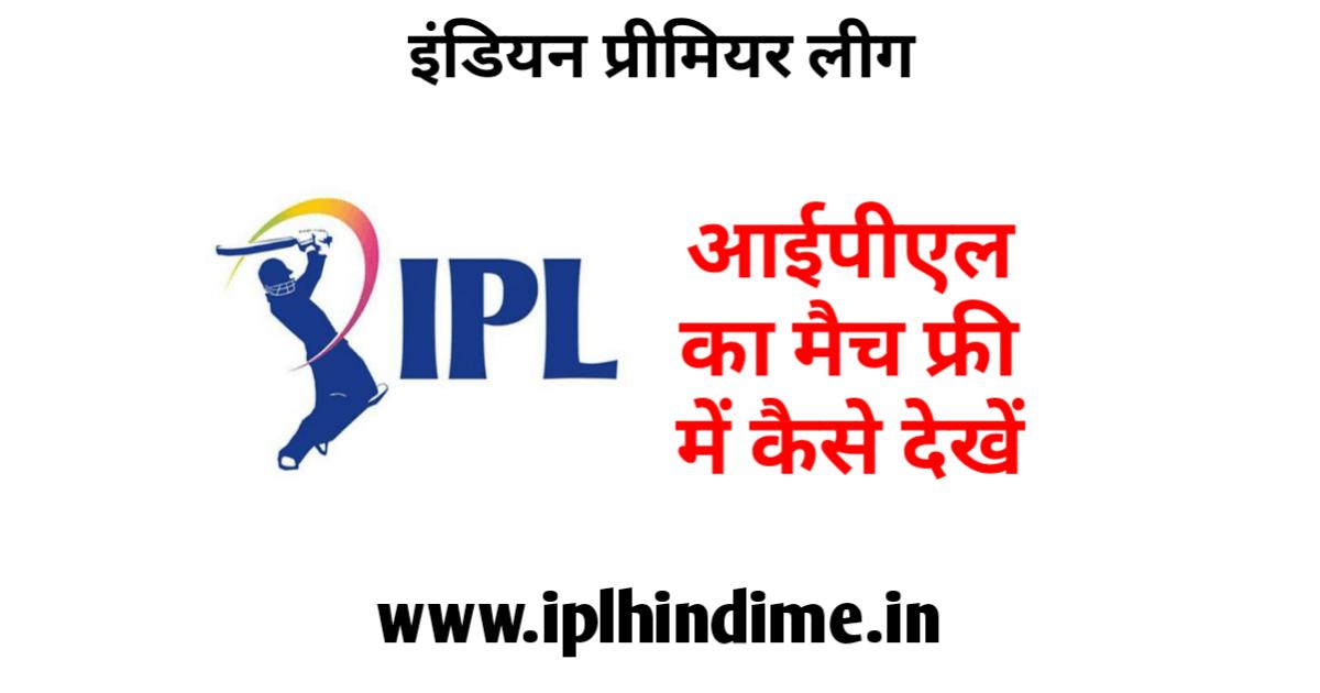 आईपीएल फ्री में कैसे देखें | IPL Free Mein Kaise Dekhe