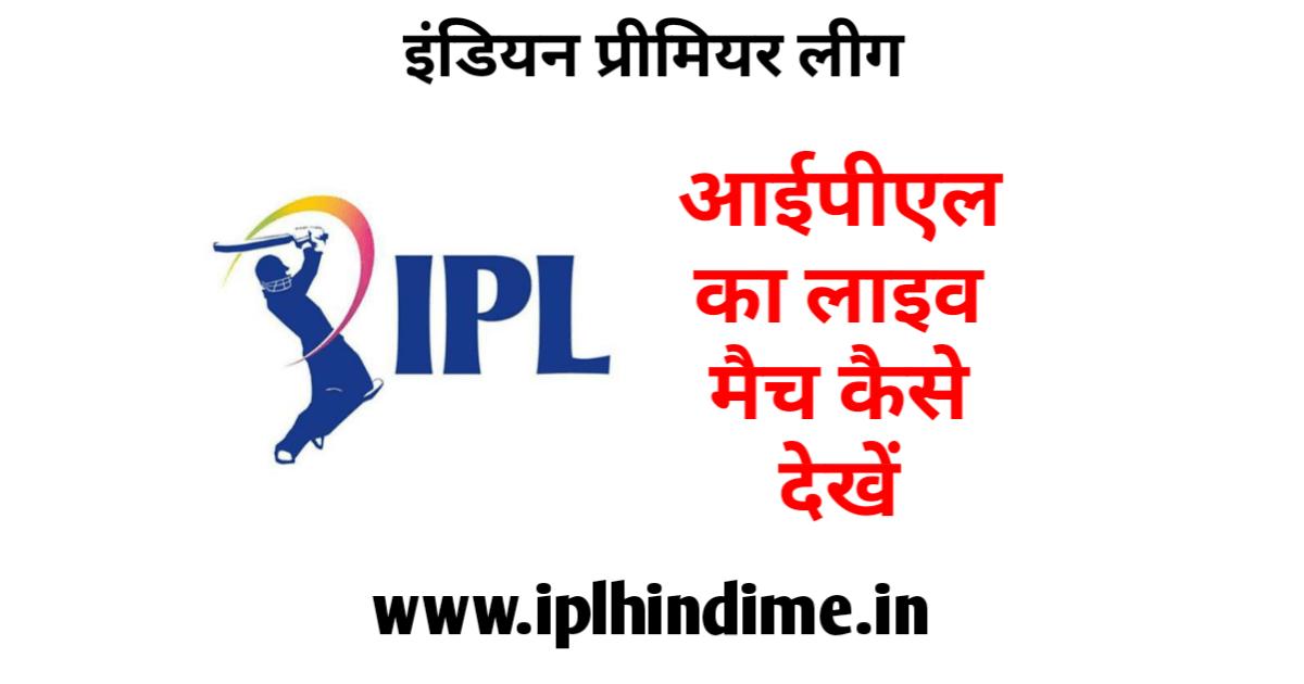 आईपीएल मैच कैसे देखें | IPL Match Kaise Dekhe