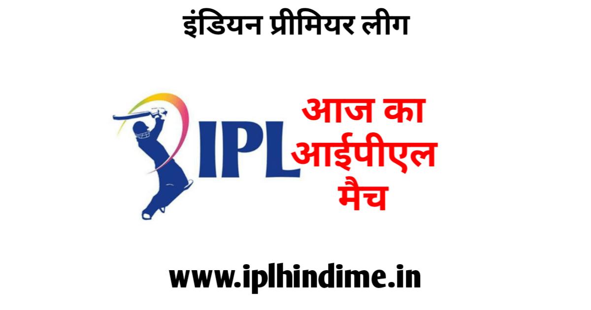 आज का आईपीएल मैच