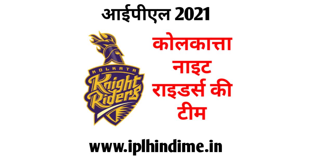 कोलकाता नाइट राइडर्स टीम 2021