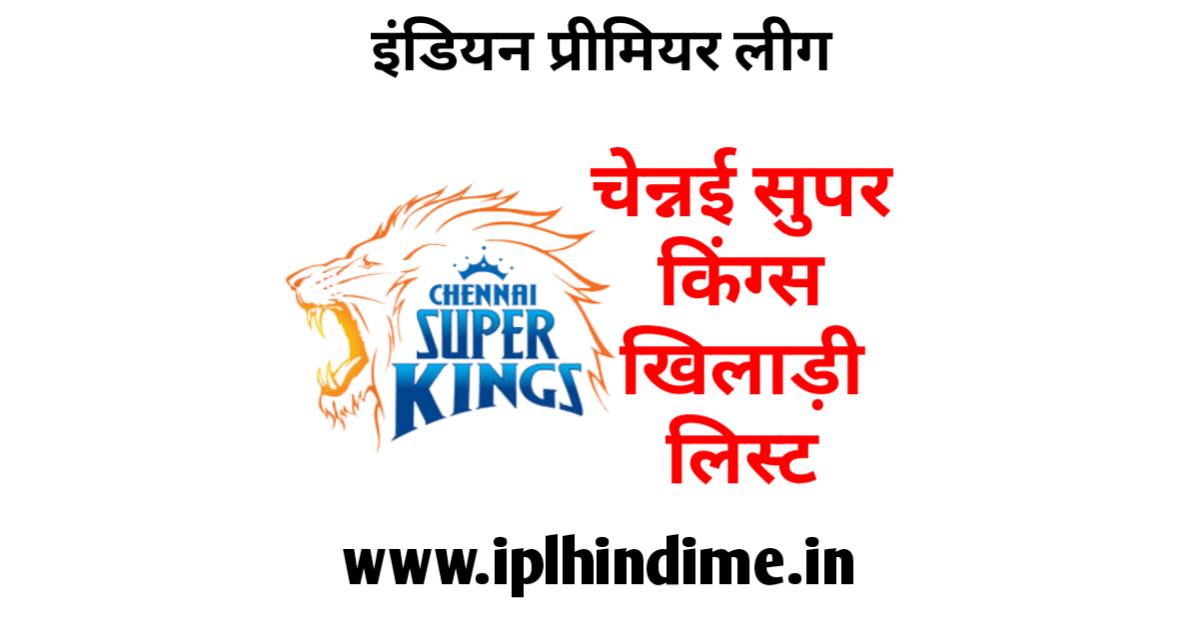 चेन्नई सुपर किंग्स खिलाड़ी लिस्ट