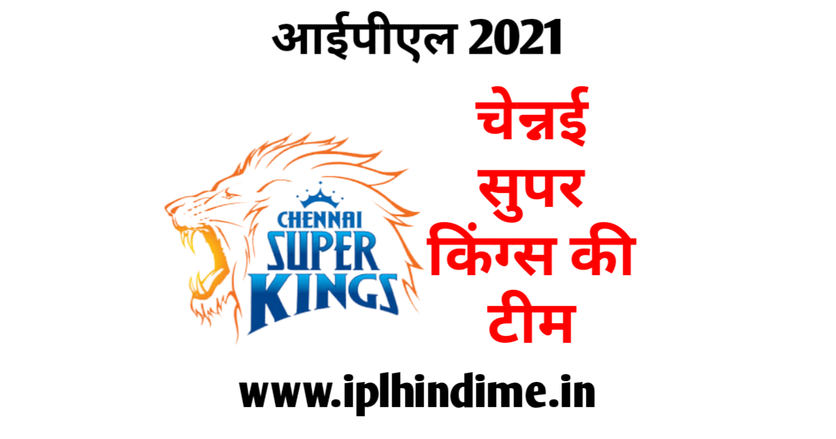 चेन्नई सुपर किंग्स टीम 2021