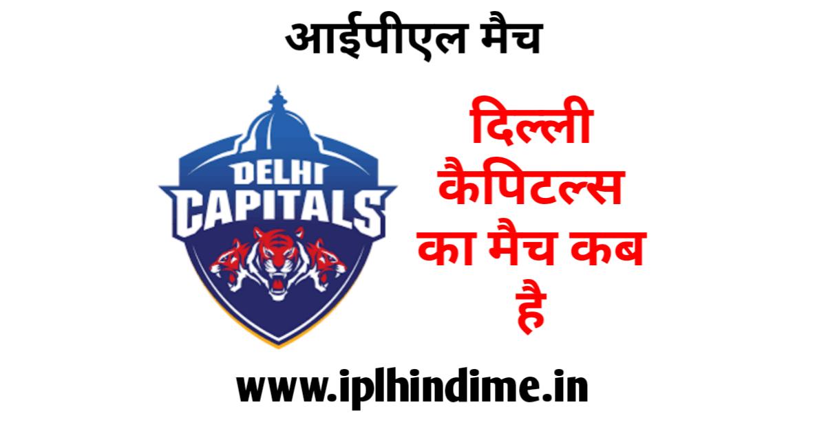 दिल्ली का मैच कब है