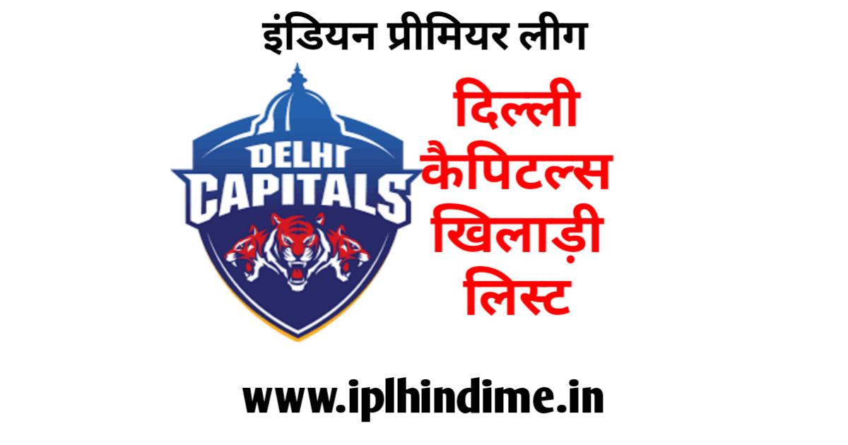 दिल्ली कैपिटल्स खिलाड़ी लिस्ट