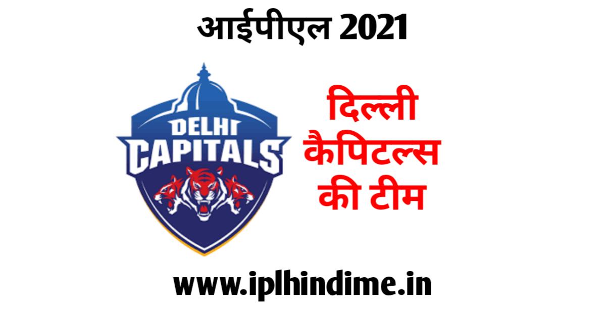 दिल्ली कैपिटल्स टीम 2021