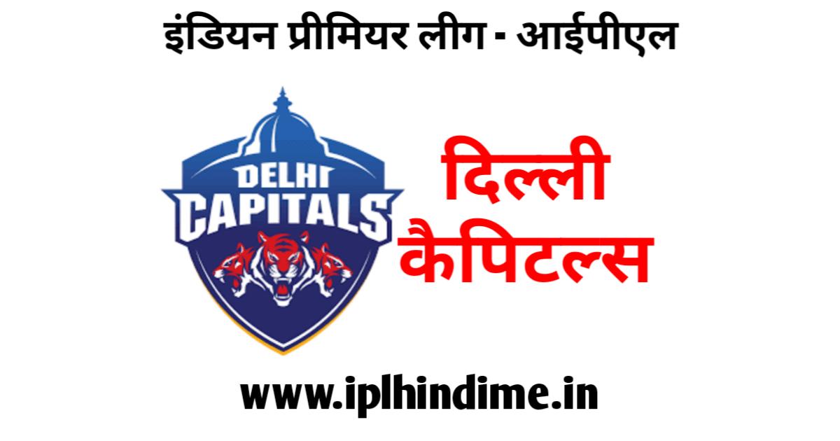 दिल्ली कैपिटल्स