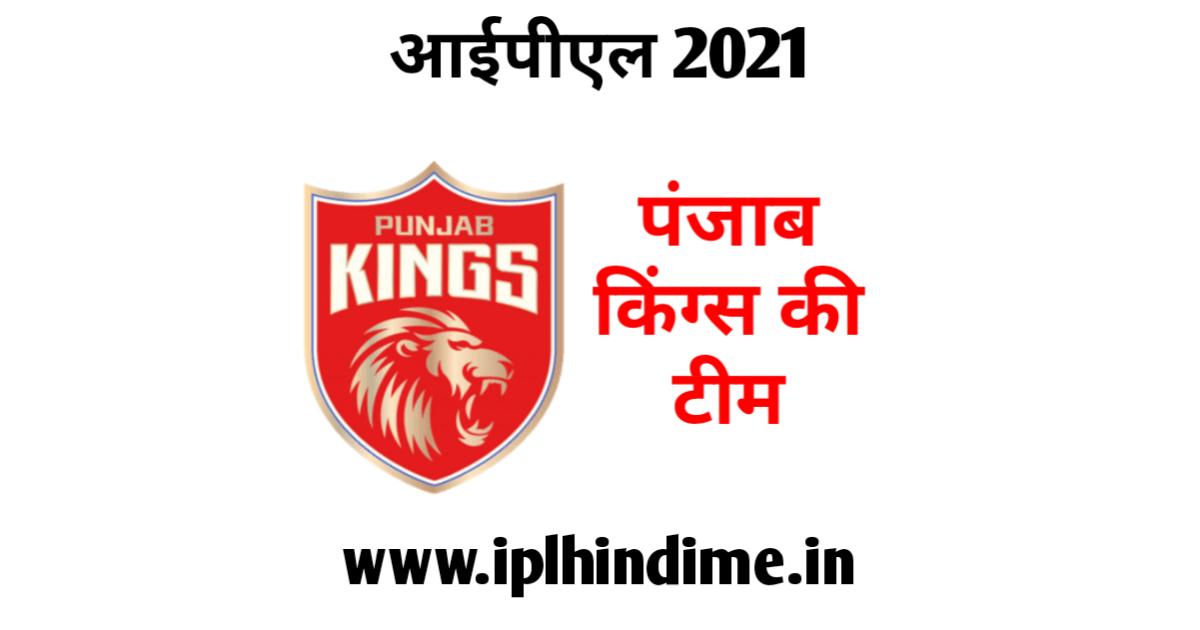पंजाब किंग्स टीम 2021