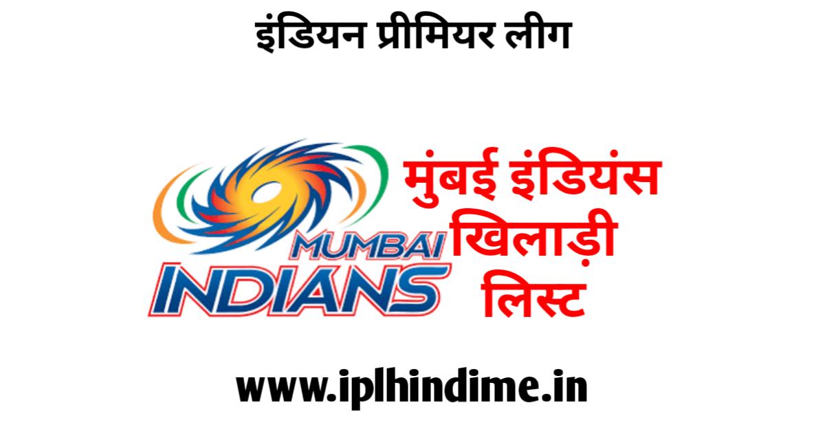 मुंबई इंडियंस खिलाड़ी लिस्ट