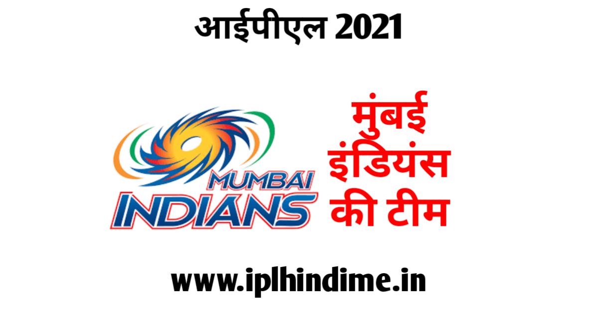 मुंबई इंडियंस टीम 2021