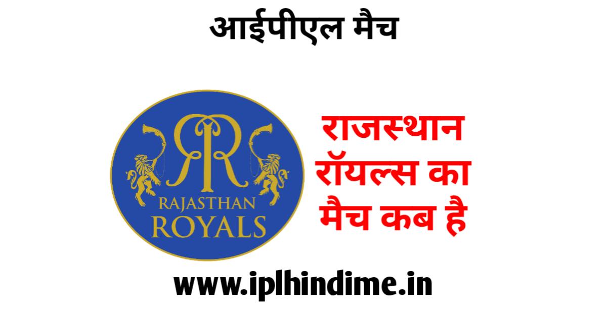 राजस्थान का मैच कब है