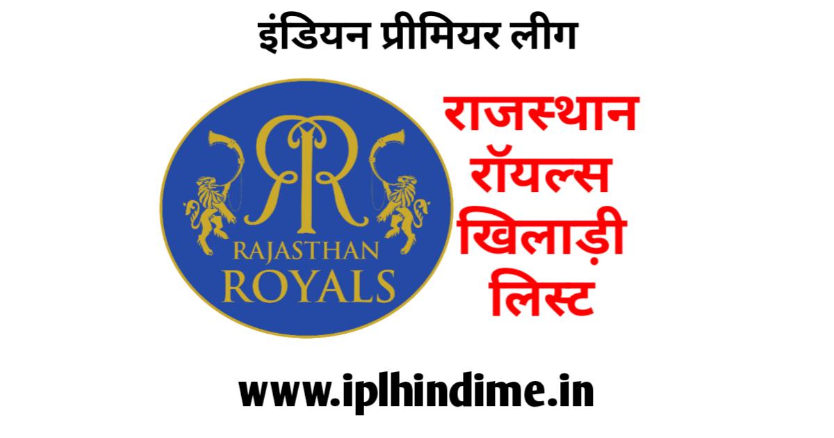 राजस्थान रॉयल्स खिलाड़ी लिस्ट