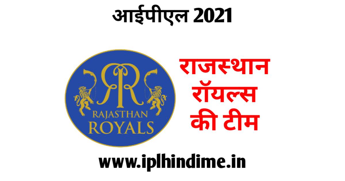 राजस्थान रॉयल्स टीम 2021