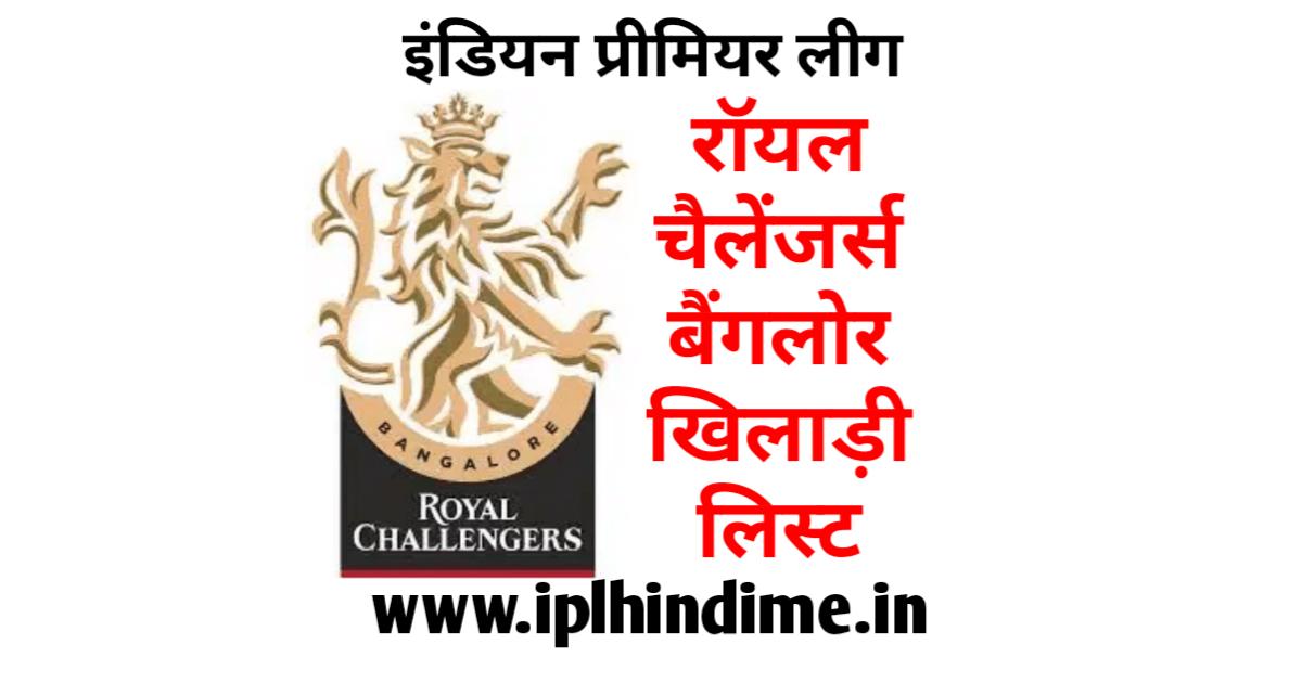 रॉयल चैलेंजर्स बैंगलोर खिलाड़ी लिस्ट