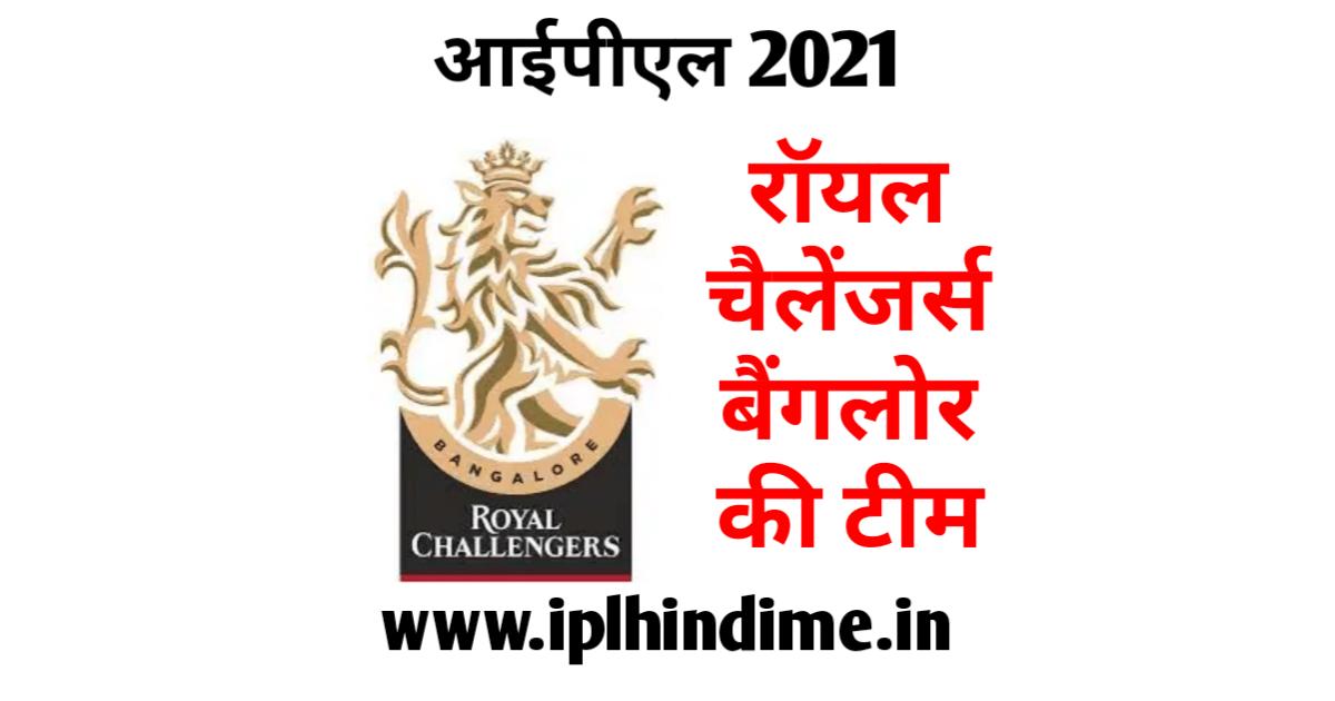 रॉयल चैलेंजर्स बैंगलौर टीम 2021