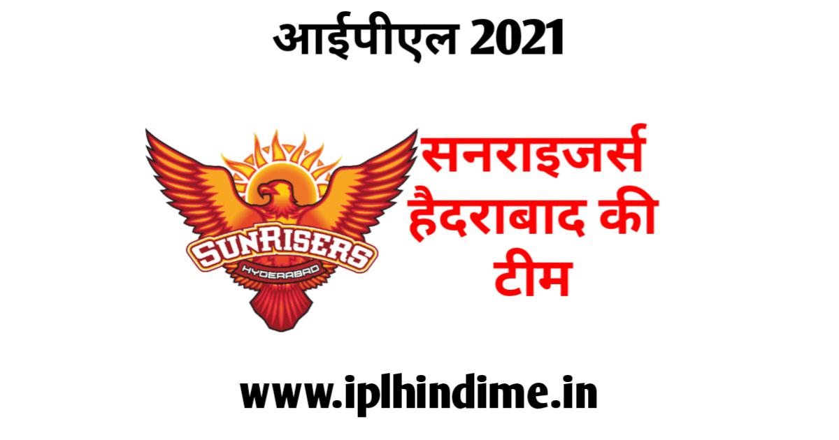 सनराइज़र्स हैदराबाद टीम 2021