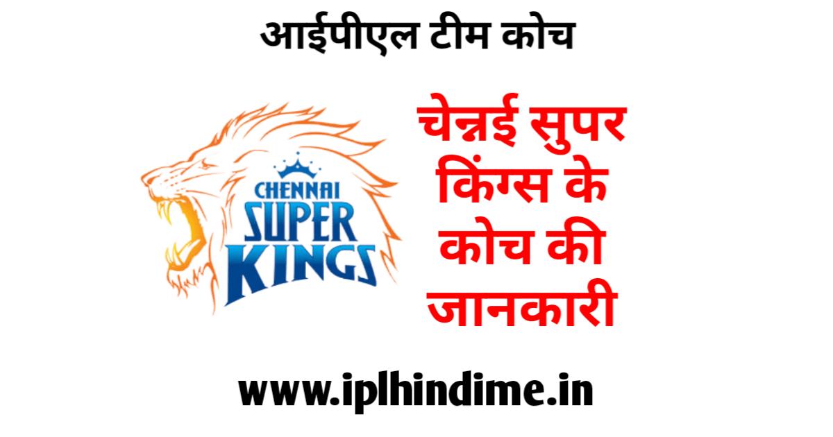 चेन्नई सुपर किंग्स आईपीएल टीम का कोच कौन है
