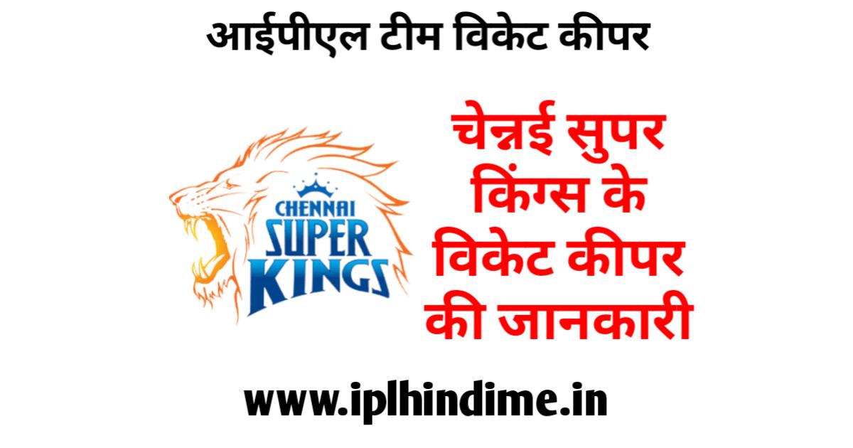 चेन्नई सुपर किंग्स आईपीएल टीम का विकेट कीपर कौन है