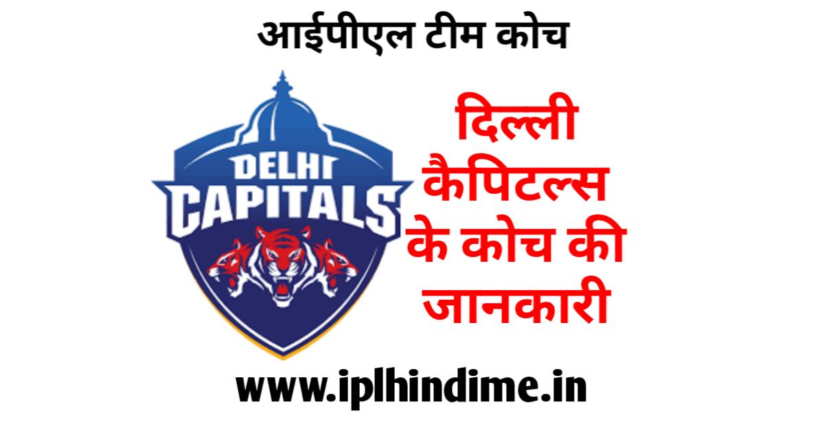 दिल्ली कैपिटल्स आईपीएल टीम का कोच कौन है