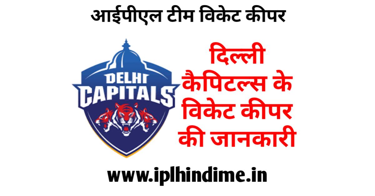 दिल्ली कैपिटल्स आईपीएल टीम का विकेट कीपर कौन है