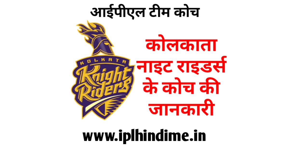 कोलकाता नाइट राइडर्स आईपीएल टीम का कोच कौन है