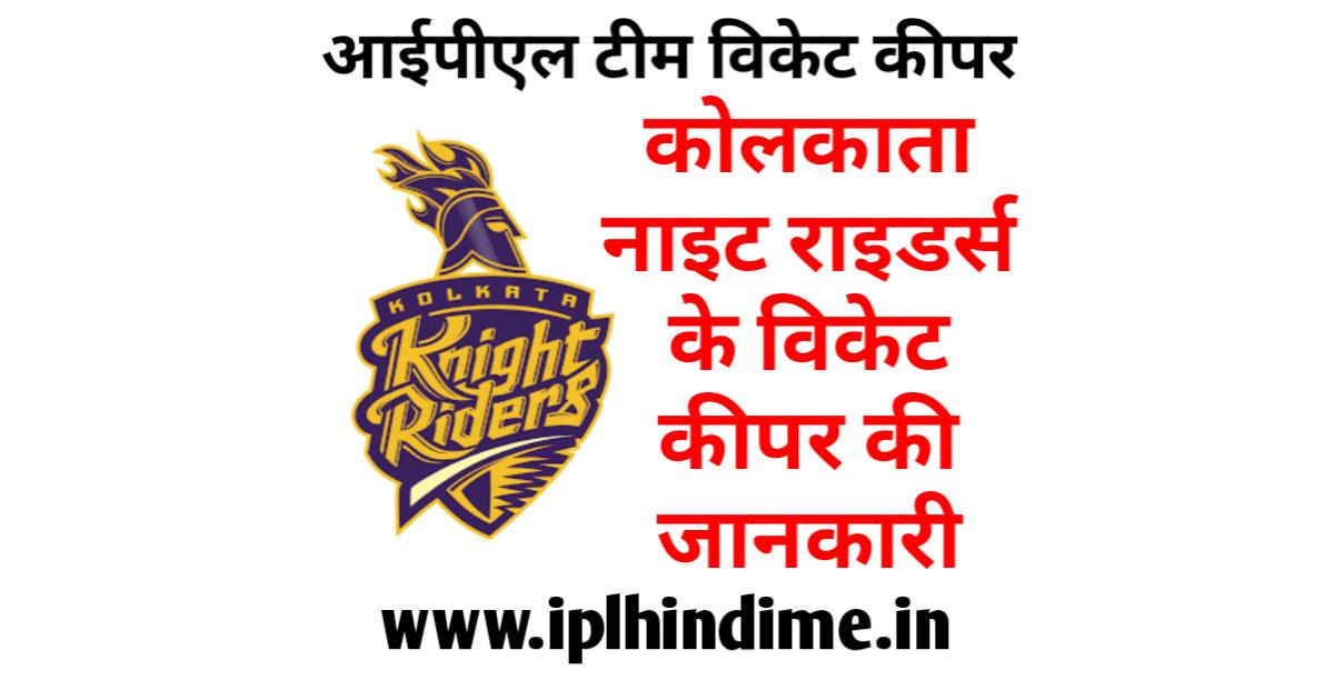 कोलकत्ता नाइट राइडर्स आईपीएल टीम का विकेट कीपर कौन है