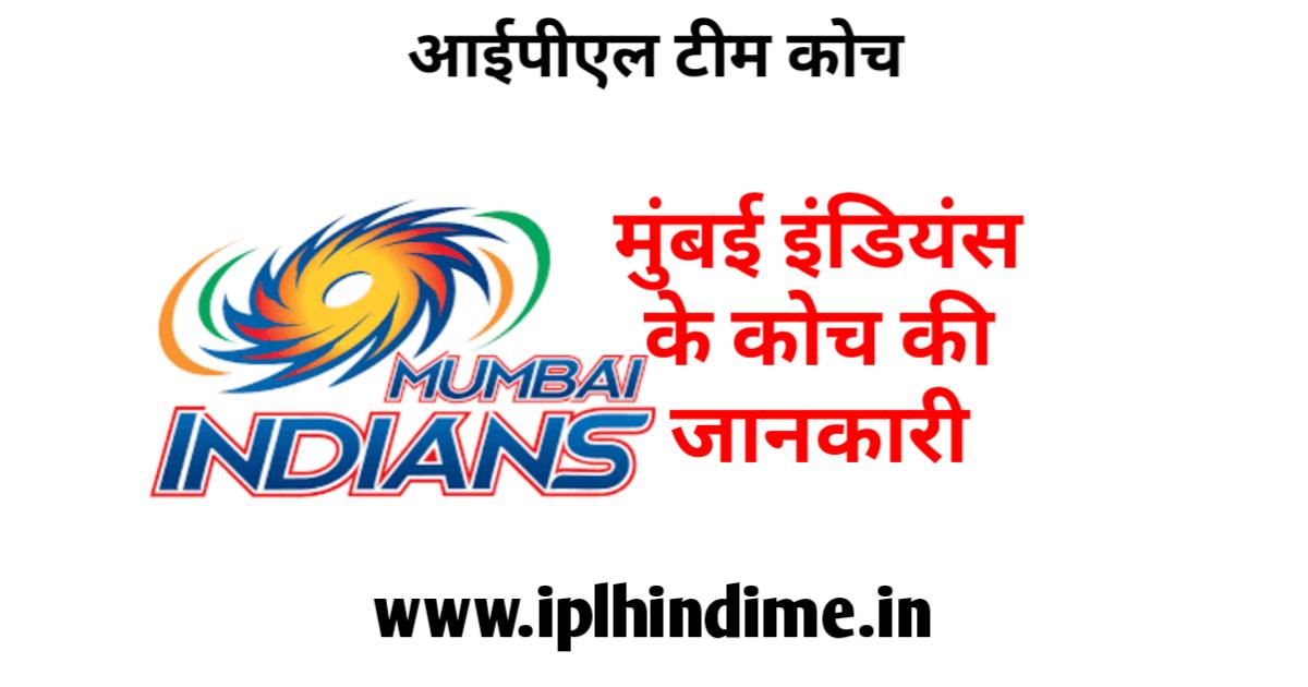मुंबई इंडियंस आईपीएल टीम का कोच कौन है