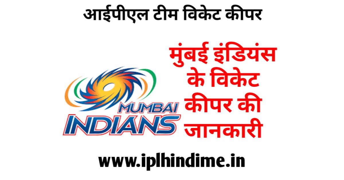 मुंबई इंडियंस आईपीएल टीम का विकेट कीपर कौन है